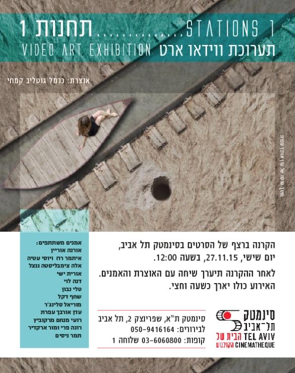 הזמנה לצפייה בתערוכה בסינמטק תל אביב